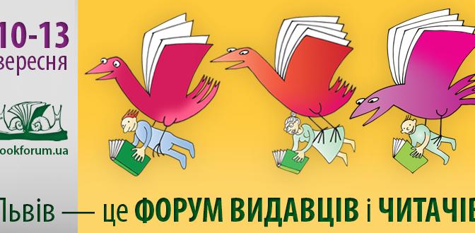 <!--:uk-->Форум видавців у Львові<!--:--><!--:RU-->Форум издателей во Львове<!--:--><!--:en-->Forum of publishers in Lviv<!--:--><!--:pl-->Forum of publishers in Lviv<!--:--><!--:de-->Forum of publishers in Lviv<!--:-->