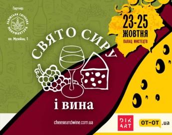 <!--:uk-->VI Свято сиру і вина<!--:--><!--:RU-->VI Праздник сыра и вина<!--:--><!--:en-->VI Festival of cheese and wine<!--:--><!--:pl-->VI Festival of cheese and wine<!--:--><!--:de-->VI Festival of cheese and wine<!--:-->