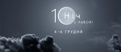 <!--:uk-->Ніч у Львові<!--:--><!--:RU-->Ночь во Львове<!--:--><!--:en-->Night in Lviv <!--:--><!--:pl-->Night in Lviv <!--:--><!--:de-->Night in Lviv <!--:-->