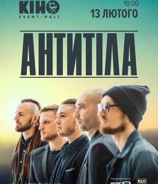 """<!--:uk-->Концерт гурту """"Антитіла"""" у Львові<!--:--><!--:RU-->Концерт группы """"Антитела"""" во Львове<!--:--><!--:en--> """"Antytila"""" band in Lviv<!--:--><!--:pl--> """"Antytila"""" band in Lviv<!--:--><!--:de--> """"Antytila"""" band in Lviv<!--:-->"""